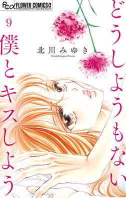 どうしようもない僕とキスしよう【マイクロ】(9)-電子書籍