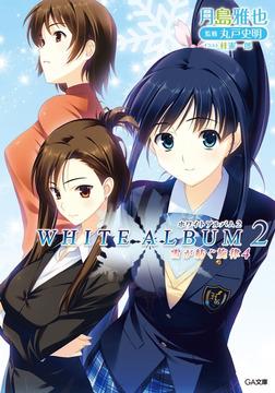 WHITE ALBUM2 雪が紡ぐ旋律4-電子書籍