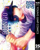 BUNGO―ブンゴ― 25