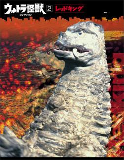 ウルトラ怪獣コレクション(2)-電子書籍