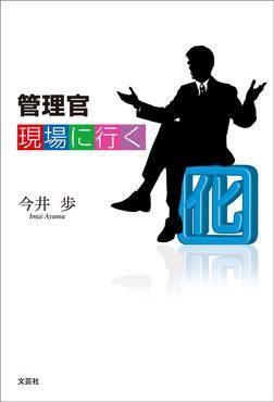 管理官 現場に行く-電子書籍