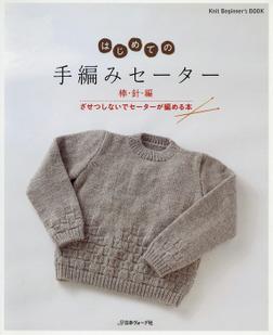 はじめての手編みセーター 棒針編 ざせつしないでセーターが編める本-電子書籍