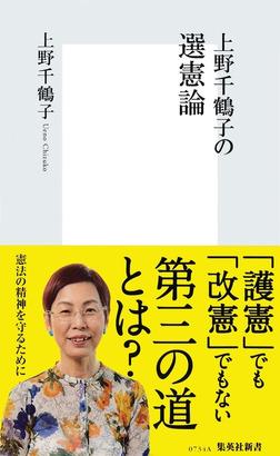 上野千鶴子の選憲論-電子書籍