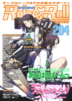Role&Roll Vol.204-電子書籍