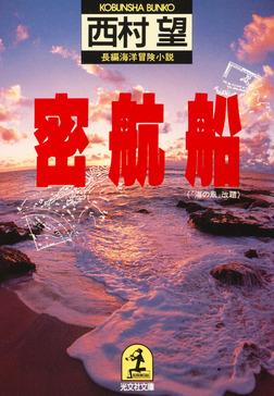 密航船-電子書籍