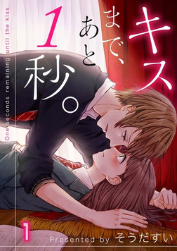 キスまで、あと1秒。【フルカラー】(1)-電子書籍