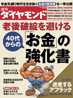 週刊ダイヤモンド 12年12月8日号-電子書籍