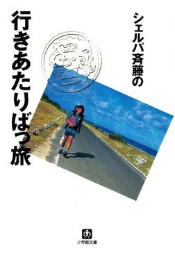 シェルパ斉藤の行きあたりばっ旅(小学館文庫)-電子書籍
