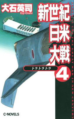 新世紀日米大戦4 トラトラトラ-電子書籍