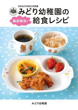 日本女子体育大学附属 みどり幼稚園の偏食解消!給食レシピ-電子書籍