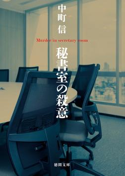 秘書室の殺意-電子書籍