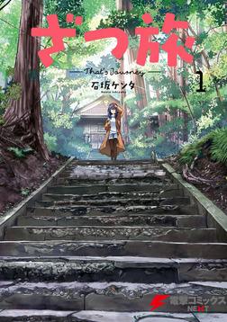 ざつ旅-That's Journey- 1-電子書籍