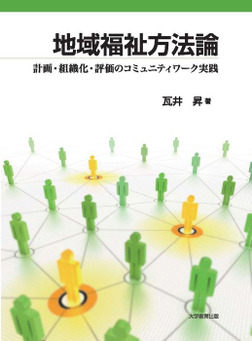 地域福祉方法論 : 計画・組織化・評価のコミュニティワーク実践-電子書籍