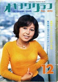 オキナワグラフ 1970年12月号 戦後沖縄の歴史とともに歩み続ける写真誌