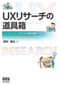 UXリサーチの道具箱(オーム社)