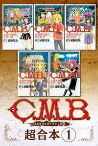 【20%OFF】C.M.B.森羅博物館の事件目録 超合本版【1~7巻セット】