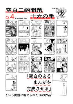 空白二齣問題Q.4 十六の手-電子書籍