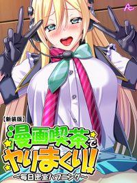 【新装版】漫画喫茶でヤりまくり! ~毎日密室ハプニング~ 第2話