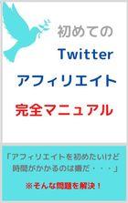 Twitterアフィリエイトをこれから始める方へ:最速で稼ぐ方法