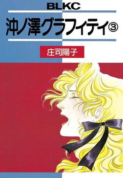 沖ノ澤グラフィティ(3)-電子書籍