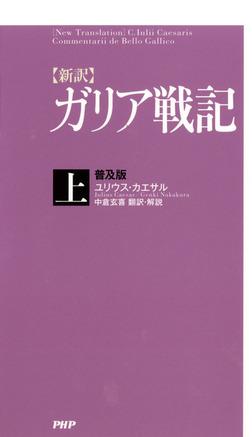 [新訳]ガリア戦記・上<普及版> -電子書籍