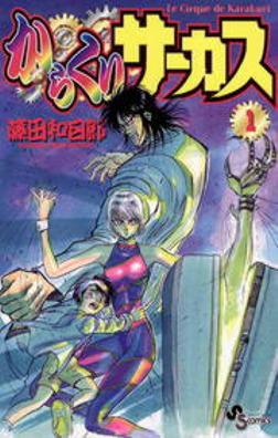 からくりサーカス(1)-電子書籍