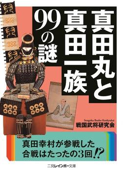 真田丸と真田一族99の謎-電子書籍