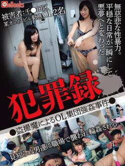 犯罪録 盗撮魔によるOL集団強姦事件-電子書籍