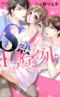 S恋トライアングル-電子書籍