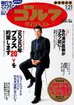 週刊ゴルフダイジェスト 2020/1/21号