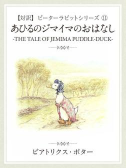 【対訳】ピーターラビット(11) あひるのジマイマのおはなし ―THE TALE OF JEMIMA PADDLE-DUCK―-電子書籍