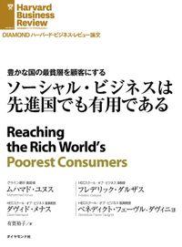 ソーシャル・ビジネスは先進国でも有用である