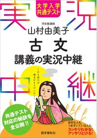 大学入学共通テスト 山村由美子古文講義の実況中継