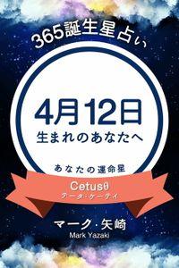365誕生星占い~4月12日生まれのあなたへ~
