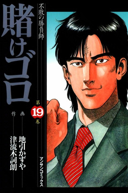 賭けゴロ19-電子書籍