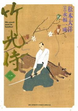 竹光侍(1)-電子書籍