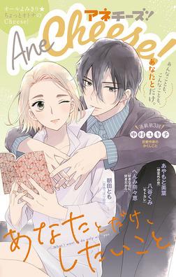 AneCheese! 34号-電子書籍