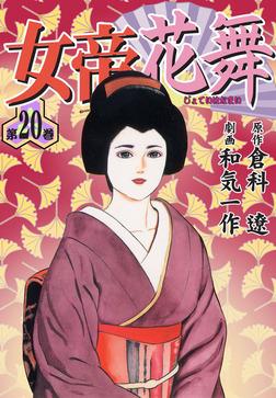 女帝花舞20-電子書籍