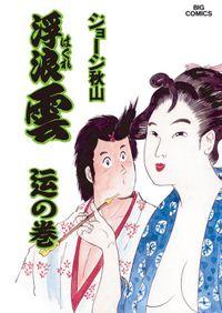 浮浪雲(はぐれぐも)(52)