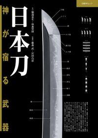 日本刀 神が宿る武器