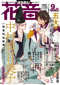 花音 2017年9月号-電子書籍