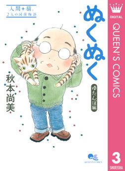 ぬくぬく 3 ゆたんぽ編-電子書籍