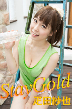 StayGold 疋田紗也-電子書籍