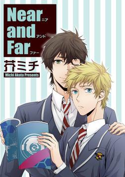 Near and Far【短編】-電子書籍