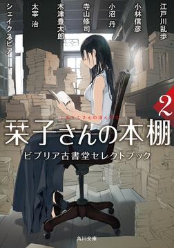 栞子さんの本棚2 ビブリア古書堂セレクトブック-電子書籍