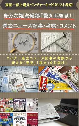 【元ベンチャーキャピタリスト考察!】新たな視点獲得「驚き再発見!」-電子書籍