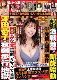 週刊アサヒ芸能 2021年10月28日号