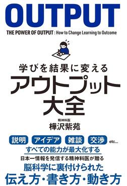 学びを結果に変えるアウトプット大全-電子書籍