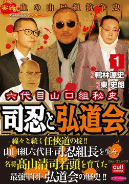 六代目山口組秘史 司忍と弘道会 1巻-電子書籍
