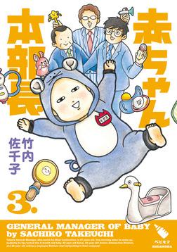 赤ちゃん本部長(3)-電子書籍